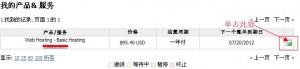 HostEase登陆cPanel面板教程