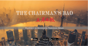 The Chairman's Bao
