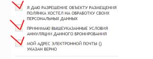 хостел на сутки в Москве