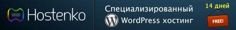 Hostenko — лучший WordPress-хостинг