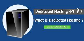 What is Dedicated Hosting in Hindi