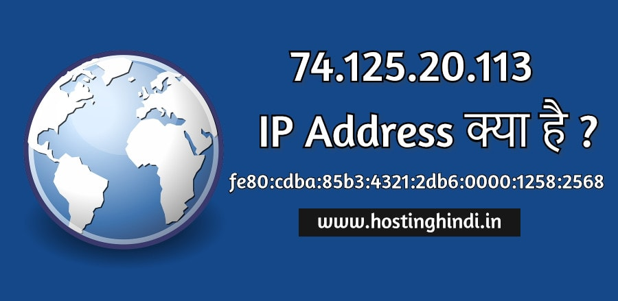 what is ip address in hindi