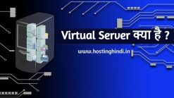 what is virtual server in hindi