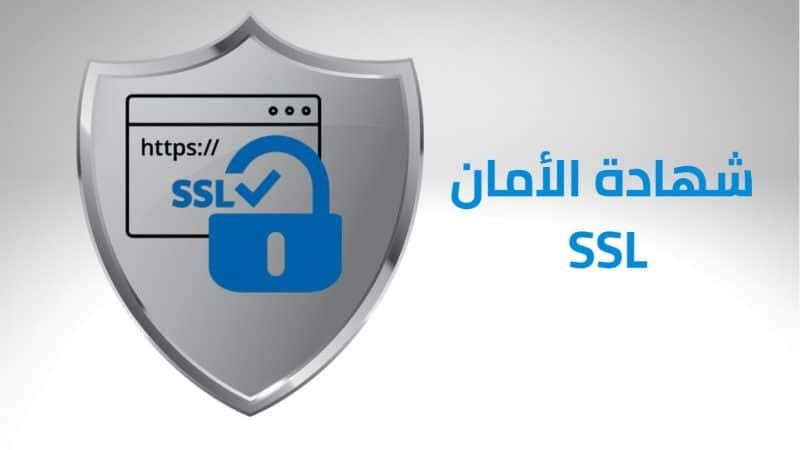 شهادة الامان SSL