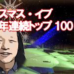 山下達郎「クリスマス・イブ」29年連続でトップ100入り!
