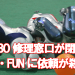 AIBO 修理窓口が閉じて代わりに修理依頼が殺到!『A・FUN(ア・ファン)』とは?