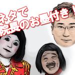 日本エレキテル連合 整形ネタで高須院長のお墨付き!一発屋で終わらない!