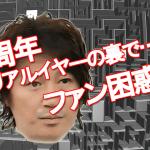 マッチ35周年 メモリアルイヤーの裏でジャニーズファン困惑!?