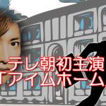 SMAP木村拓哉 テレ朝初主演「アイムホーム」大々的なPRで大勝負に!