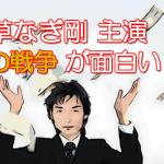 草なぎ剛主演「銭の戦争」が面白い!7話初回を上回る視聴率へ!