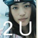 モーグル・上村愛子 ソチで悲願のメダルに向け大技習得へ!