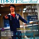 フィギュアスケート男子 五輪日本3枠をめぐる代表の座を争うのは?