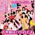 番組内のみそぎ企画で市井紗耶香が合格した「OFR48」とは? 「有吉反省会」でミニライブ放送!