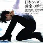 世界フィギュア 浅田・高橋など各選手の進退は?羽生シーズンタイトルコンプリートなるか!?