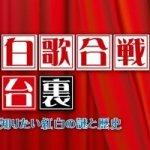 HIRO、大島優子、北島三郎 引退…卒業…最後の紅白出演だった人達!