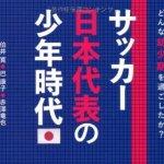 サッカー日本代表 U-17W杯 ベネズエラを下し決勝T進出決定!