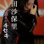 レスリング 吉田の女子55キロ級は消滅へ!新たな区分に!