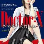 米倉主演 ドクターXは今期でおしまい?高視聴率のドラマに何が?