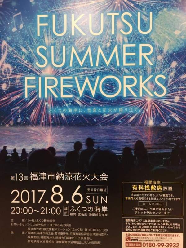 9/18福津市花火大会