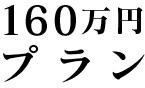 160万円プラン