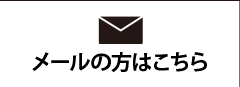 メールの方