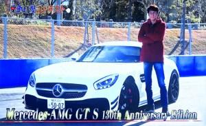 AMG GT-S