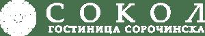 Гостиница Сокол в Сорочинске - логотип