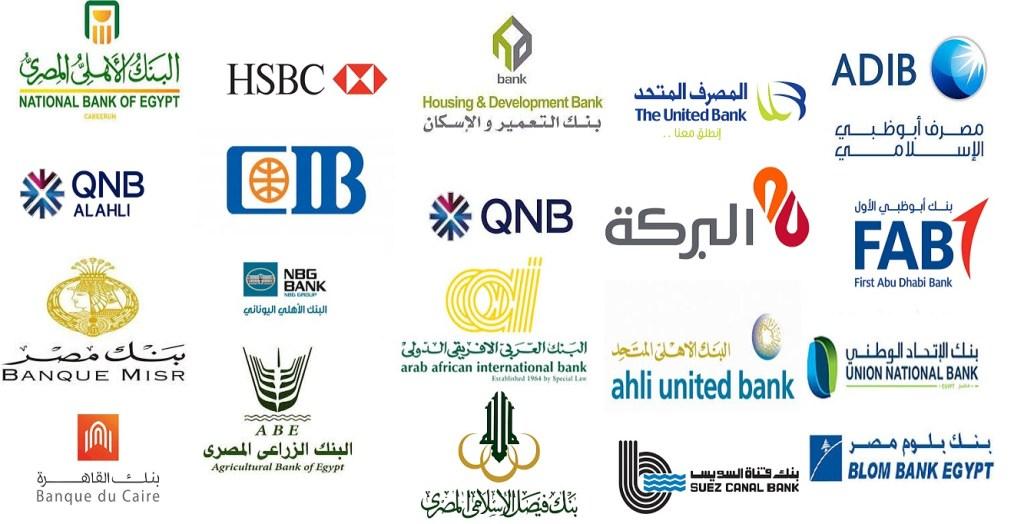 البنوكالعاملة في مصر