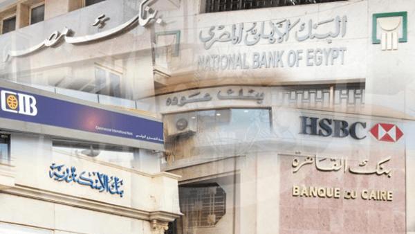 البنوك العاملة في مصر