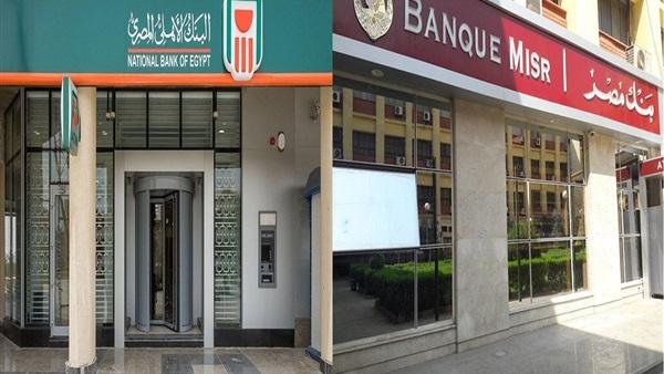 بنكا الأهلي ومصر