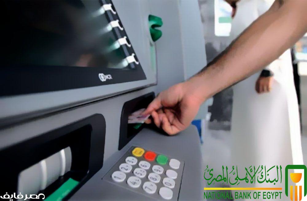 صراف البنك الاهلي