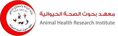 معهد صحة الحيوان