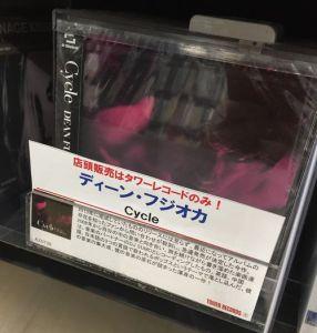 ディーンフジオカ CD Cycle