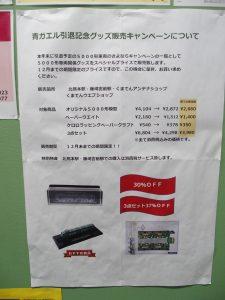 熊本電鉄5000形 記念グッズ