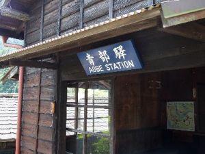 大井川鐵道 青部駅