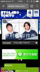 ストラボ東京