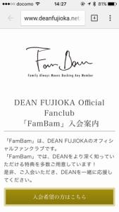 DEAN FUJIOKA Official Fanclub 「FamBam」入会案内