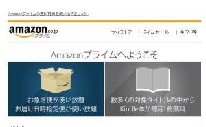 様 Amazonプライム無料体験へようこそ