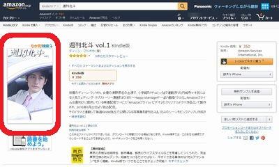 Amazon 週刊北斗