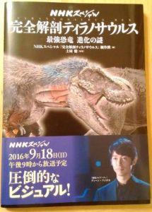 NHKスペシャル 完全解剖ティラノサウルス 最強恐竜 進化の謎
