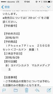 iPhone7 Plus docomo