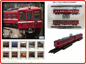 京急1000系のフレーム切手セット