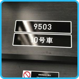 相鉄新塗装 9000系