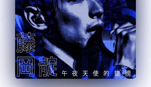 ディーンフジオカの新曲発売!中国語講座の楽曲を視聴/購入してみた!