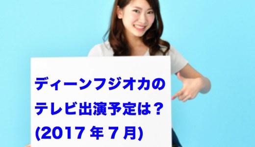 ディーンフジオカテレビ出演予定(2017年7月)は?再放送やラジオも調査!
