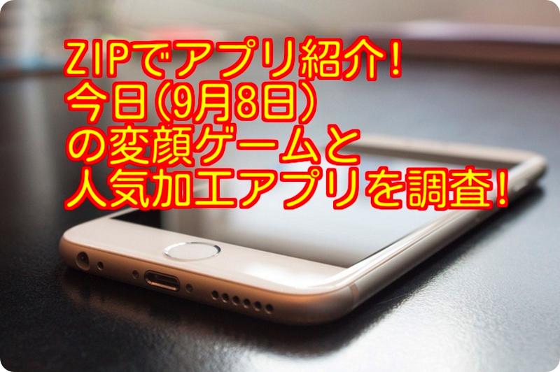 ZIPでアプリ紹介!今日(9月8日)の変顔ゲームと人気加工アプリを調査!