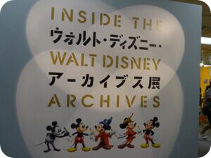 ディズニー展覧会(東京松屋)2018はいつまで?混雑や限定グッズを調査!