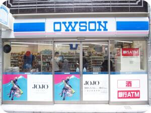 ジョジョのオーソン六本木店の場所や限定グッズは?いつまでか調査!