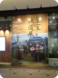 皇室と鉄道展で東京ステーションギャラリーへ!レポ&感想やグッズは?