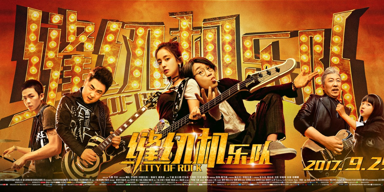 City of Rock | 缝纫机乐队